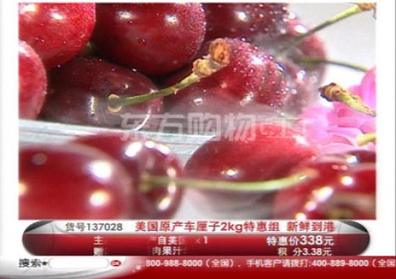 In August, 1,900 boxes of U.S. cherries from Northwest Cherries were sold in less than 30 minutes after they were featured on the popular Chinese television shopping channel OCJ. This impressive sales feat was made possible because of a partnership between USDA's Agricultural Trade Office in Shanghai, China and Chinese produce retailer FruitDay.com, which has had enormous success selling U.S. fruit on television and online. (Photos courtesy of the Agricultural Trade Office Shanghai Staff)