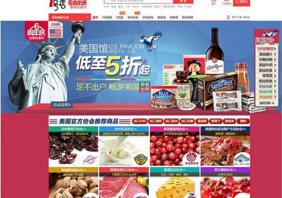 A Chinese e-commerce site